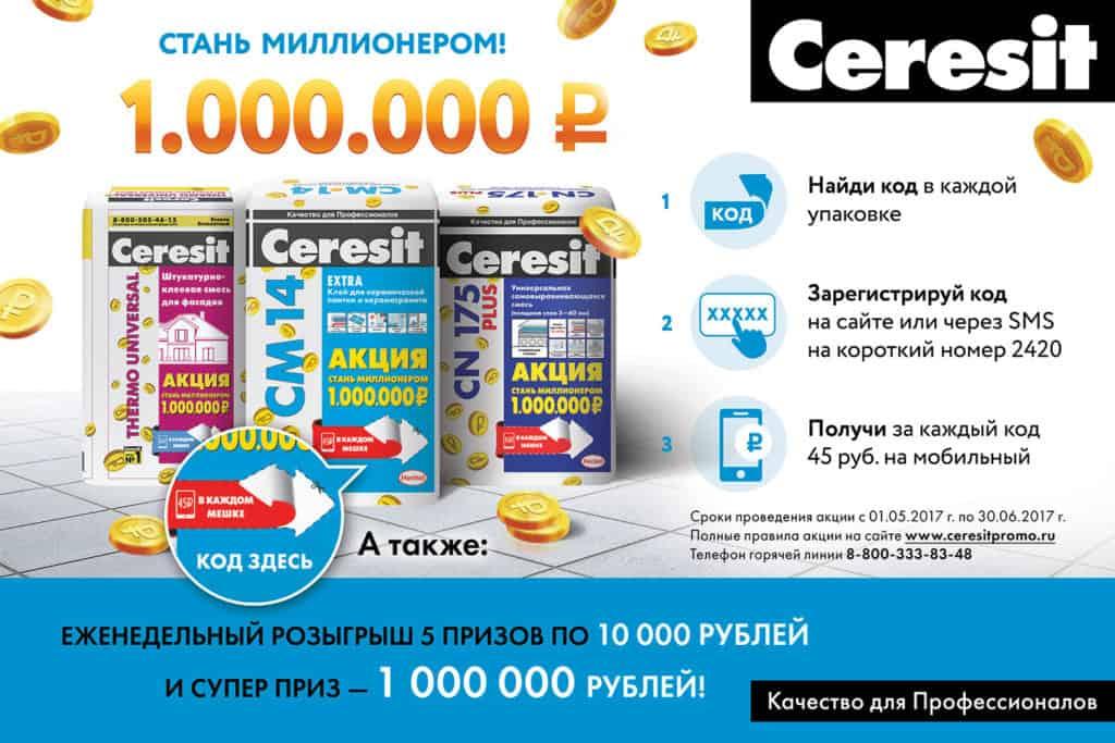 Рекламная акция Ceresit