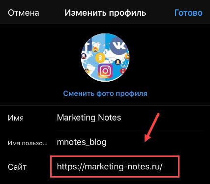 Активная ссылка в описании аккаунта Инстаграм