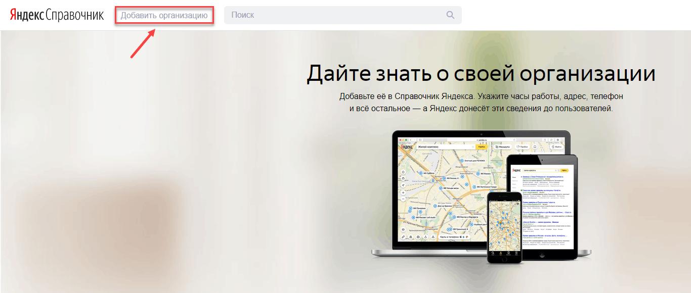 Добавить в Яндекс Справочник