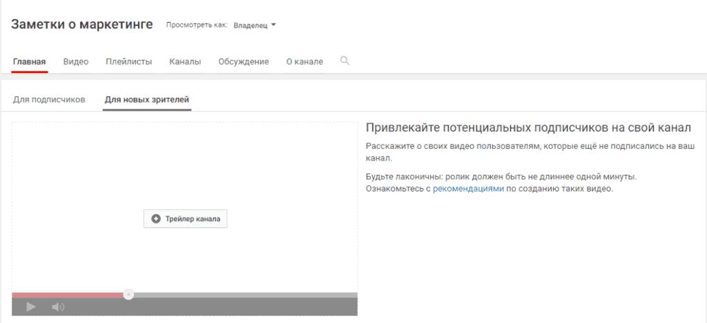 Добавляем трейлер на Ютуб-канал