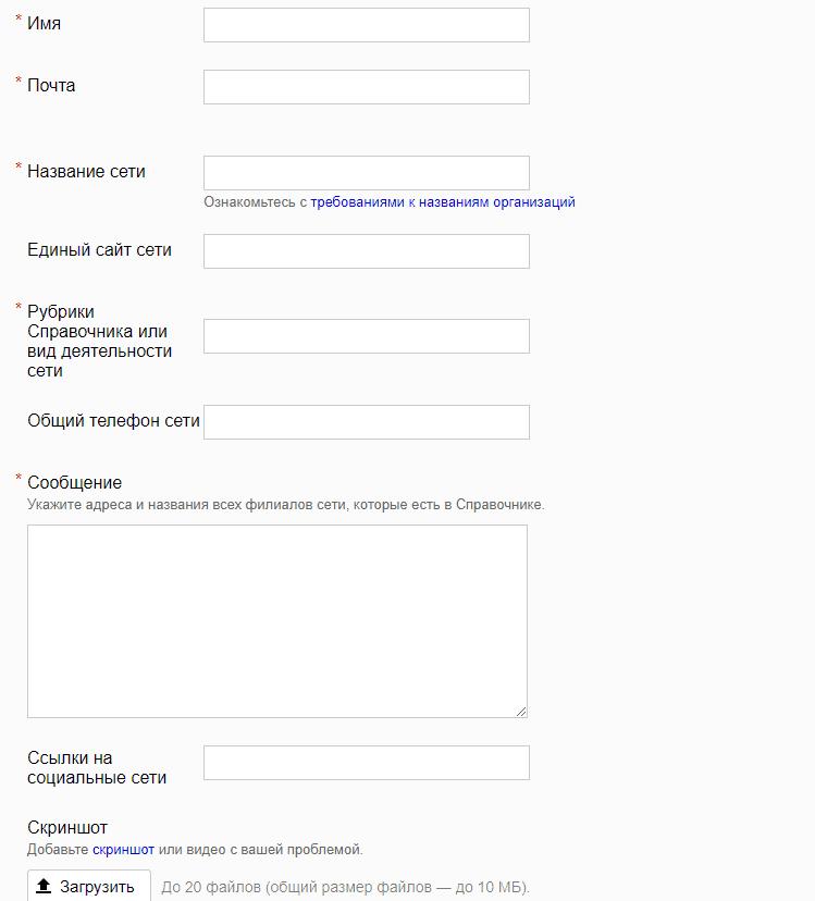 Добавление филиалов в Яндекс Справочник