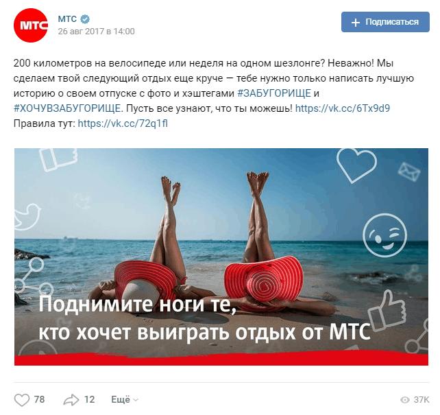 Творческий конкурс в ВК от МТС
