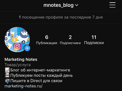 Красивое описание профиля в инстаграм