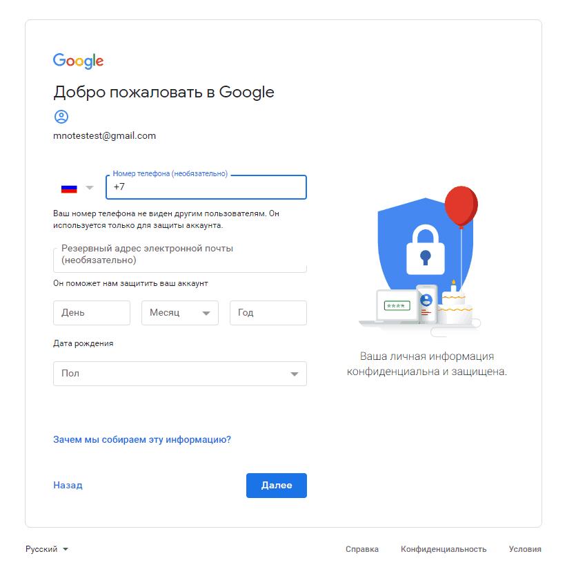 Ввод личных данных при регистрации