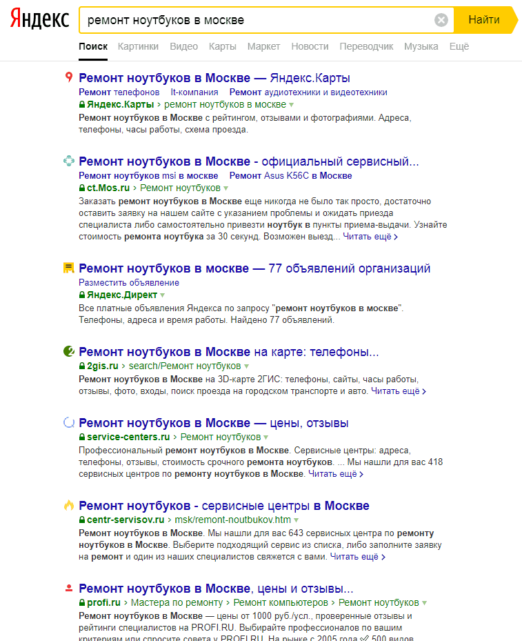 Поисковая интернет реклама