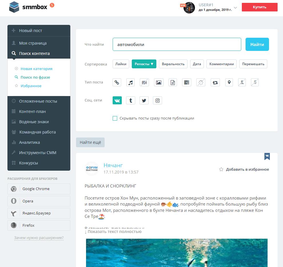 Поиск тем для статей Вконтакте