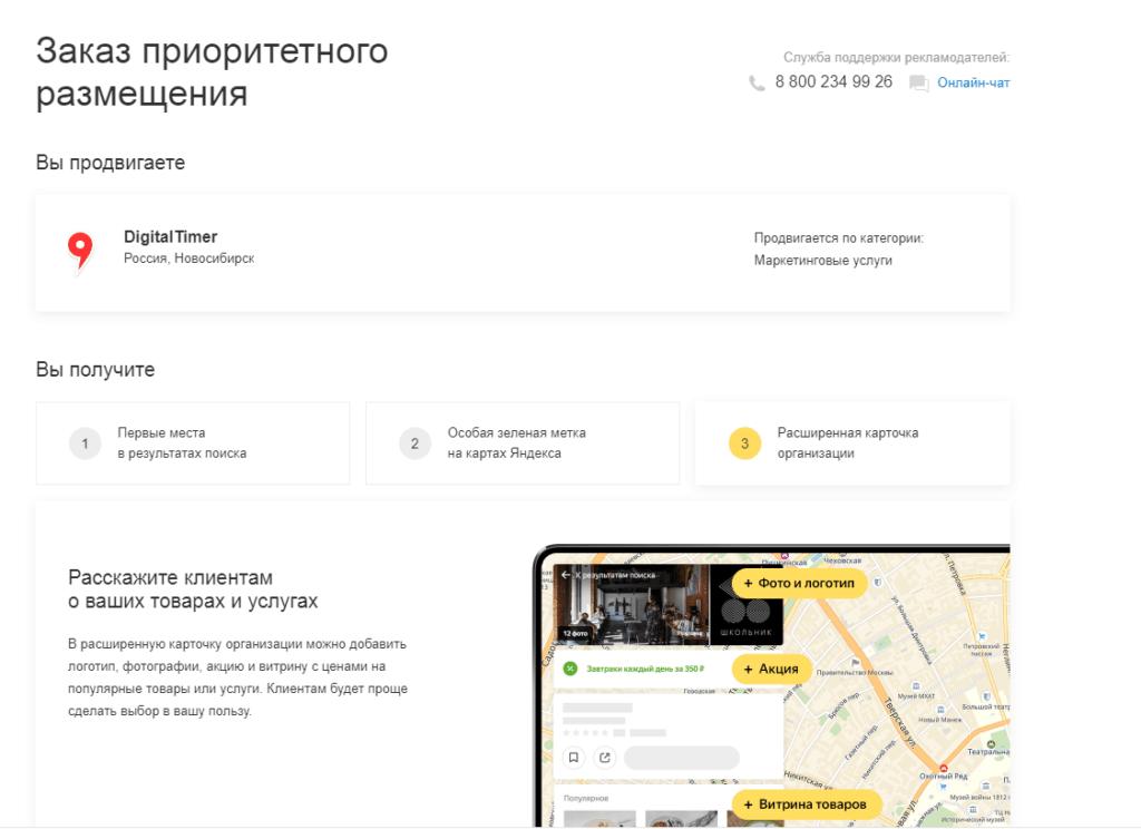 Приоритетное размещение в Яндекс Справочнике