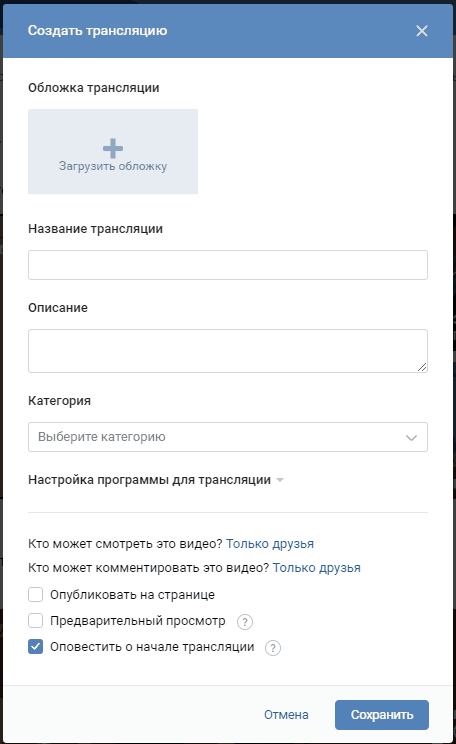 Создание прямой трансляции во Вконтакте