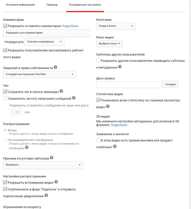 Расширенные настройки видео на YouTube
