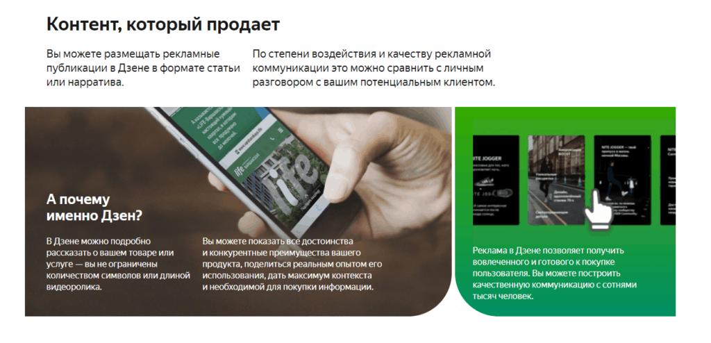 Реклама в Яндекс Дзен