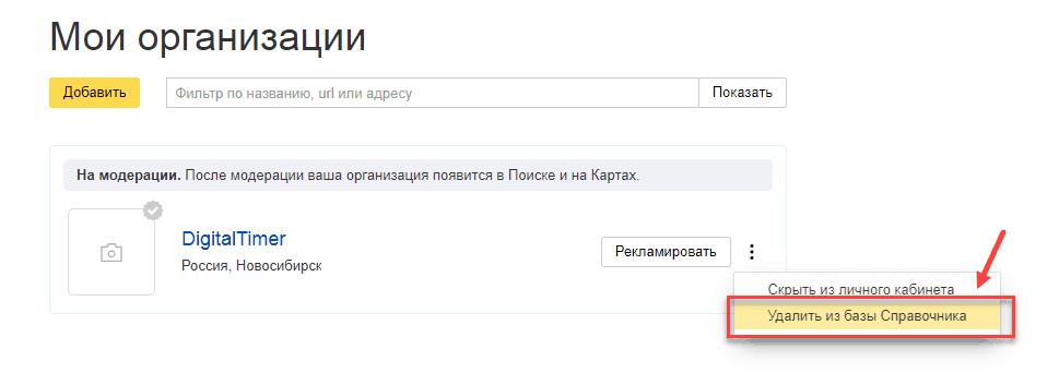 Как удалить организацию из Яндекс Справочника