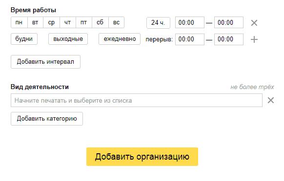Яндекс.Справочник категории компаний