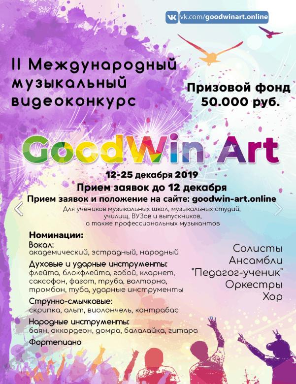 Видео розыгрыш вк от GoodWin Art