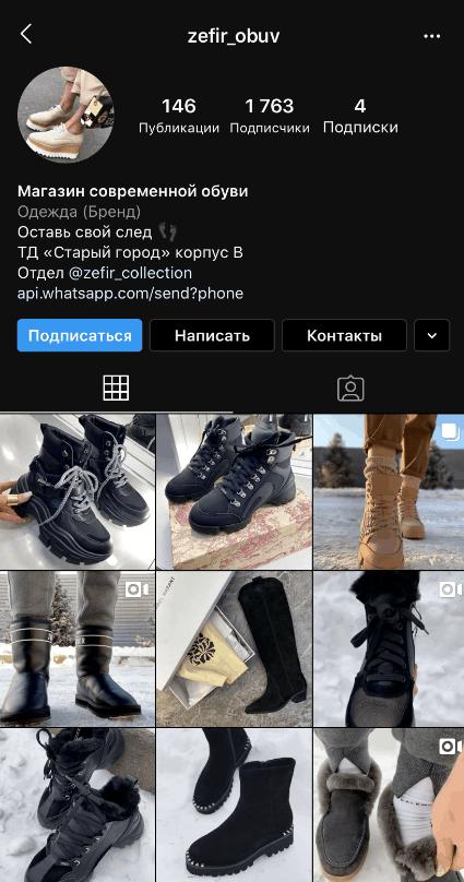 Магазин обуви в Инстаграме