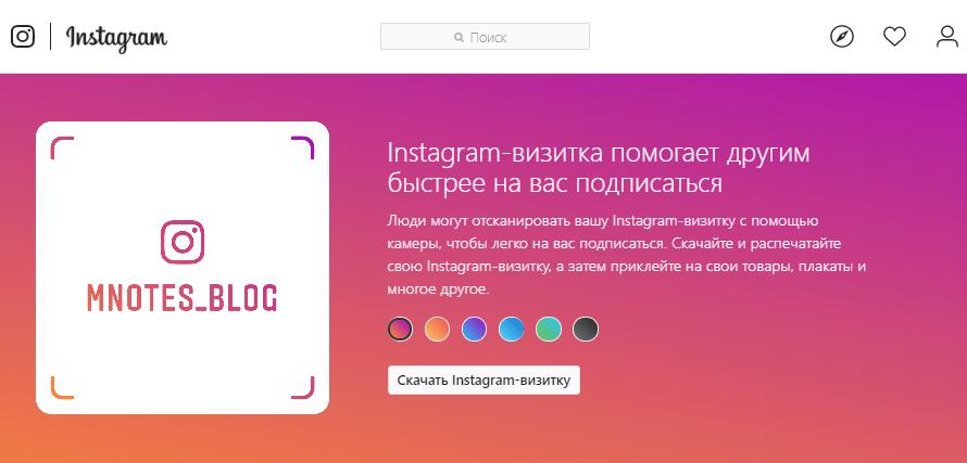 Редактор Инстаграм-визитки на компьютере