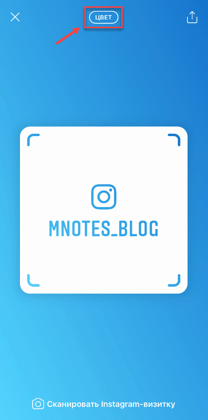 Смена фона Instagram-визитки