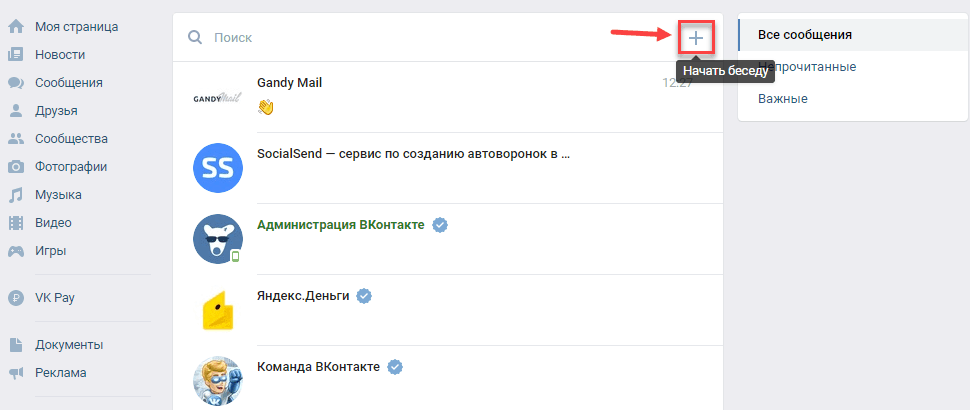 Создаем беседу во Вконтакте