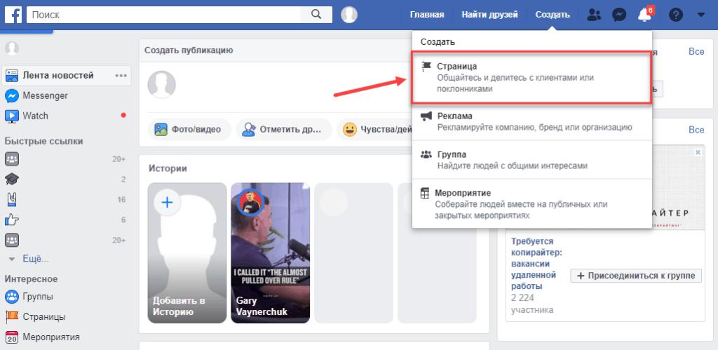 Создание страницы в Фейсбуке