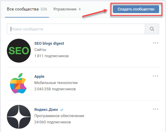 Создание сообщества во Вконтакте