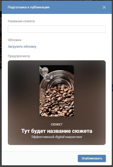 Сюжет во Вконтакте