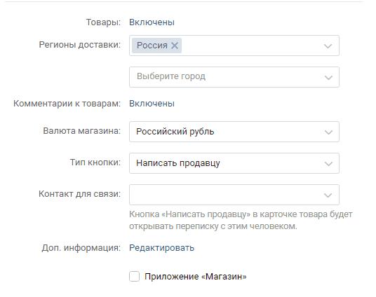 Товары во Вконтакте