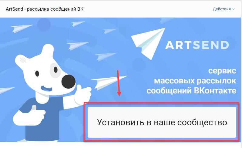 Установка приложения ArtSend в сообщество
