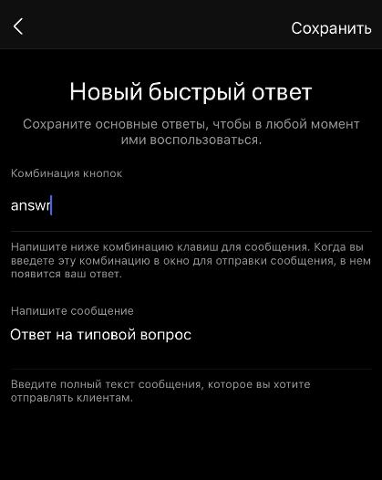 Быстрые сообщения в инстаграм