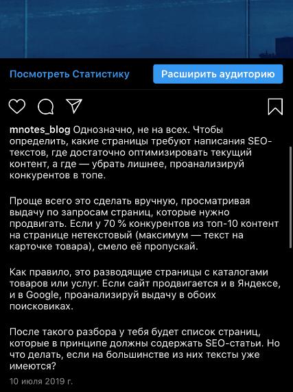 Оформление постов в Инстаграм