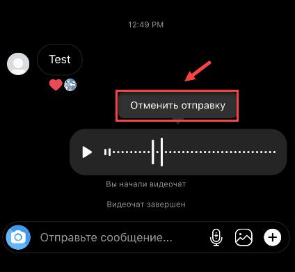 Как отменить сообщение в инстаграме