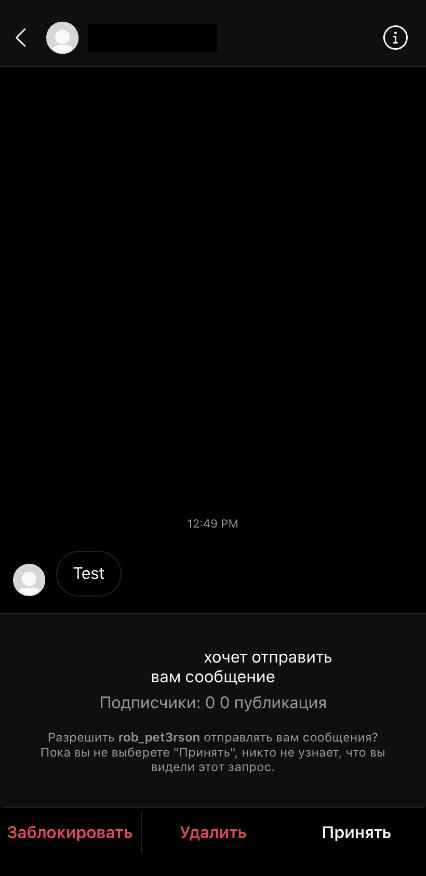 Как прочитать сообщение в Инстаграме