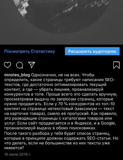 Текст в Instagram без абзацев