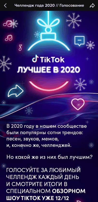 Челлендж 2020 года в ТикТок