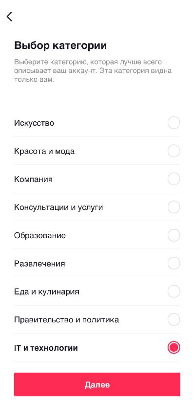 Выбор категории профиля в TT