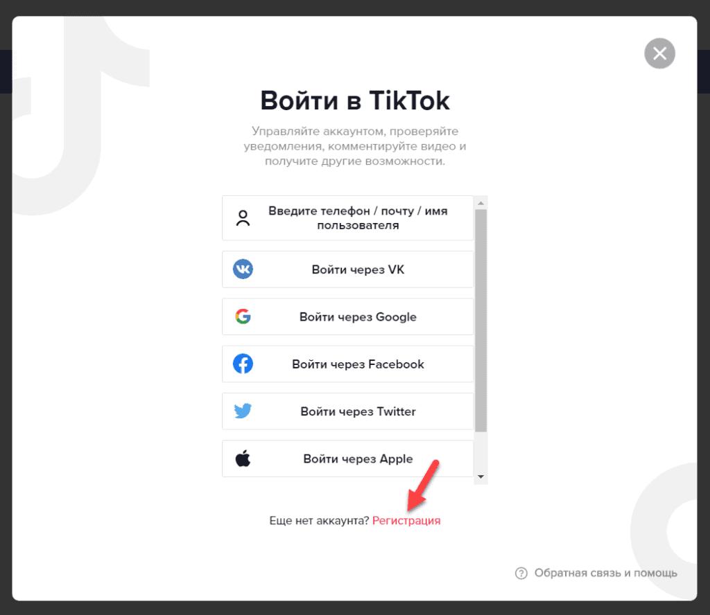 Регистрация в Тик-Токе с компьютера