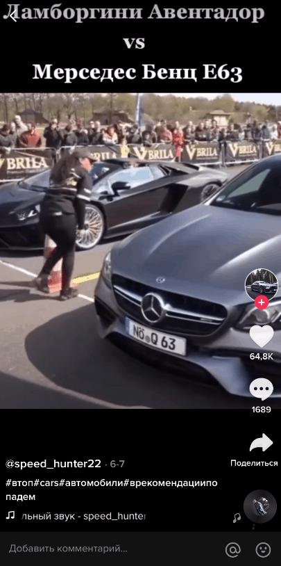 Видеоролики про авто в TikTok