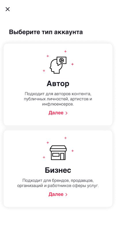 Выбираем тип Про-аккаунта