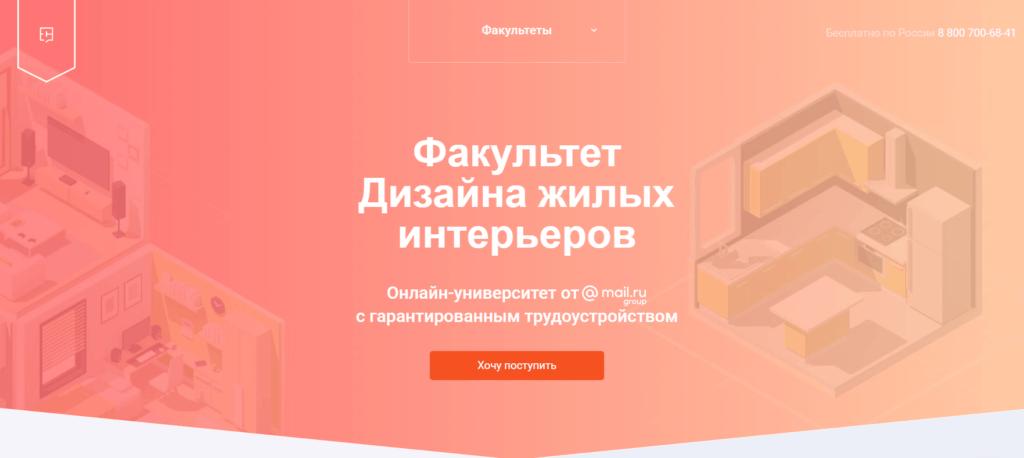 Дизайн жилых интерьеров от GeekBrains и Mail.ru Group