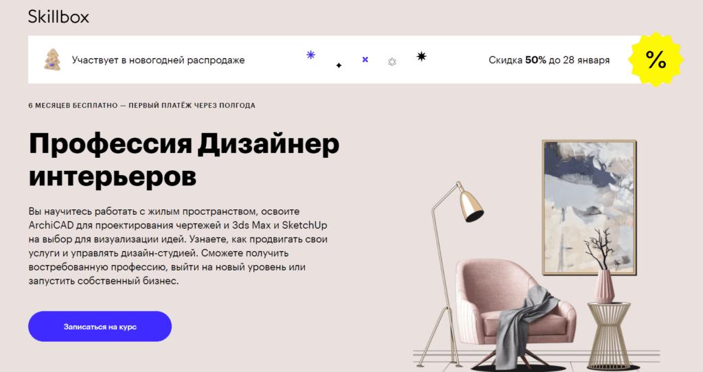 Профессия дизайнер интерьеров от Скиллбокс