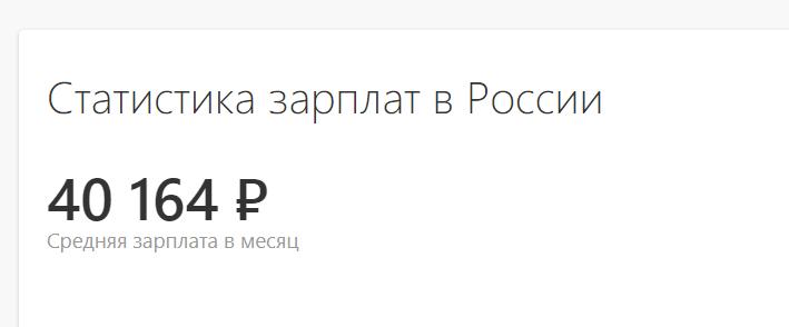 Средняя ЗП Программиста 1С