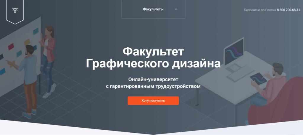 Графический дизайнер — курс от GeekBrains