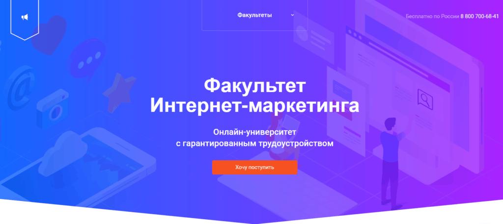 Интернет-маркетинг — факультет от GeekBrains
