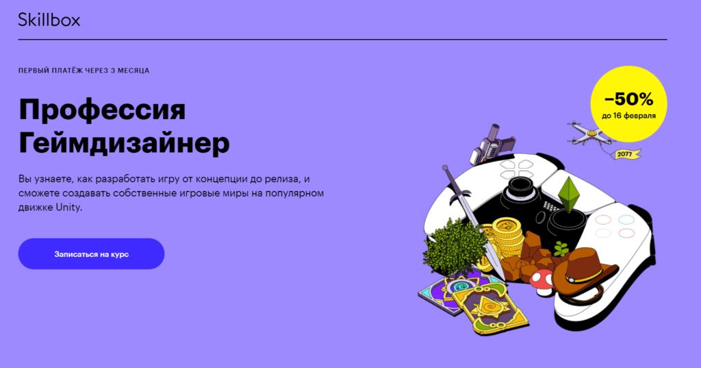 Профессия геймдизайнер — курс от Скиллбокс