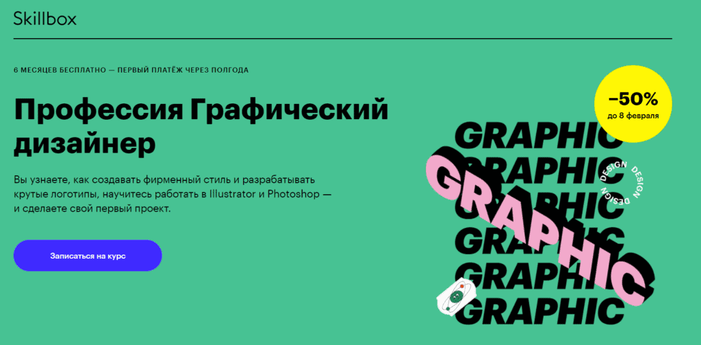Графический дизайнер — курс от Skillbox