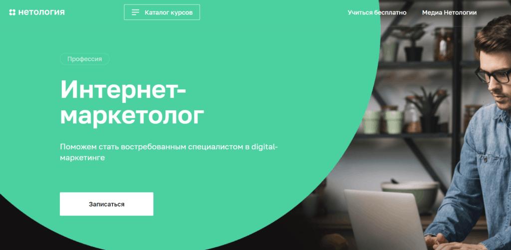 Интернет-маркетолог — онлайн-курс от Нетологии