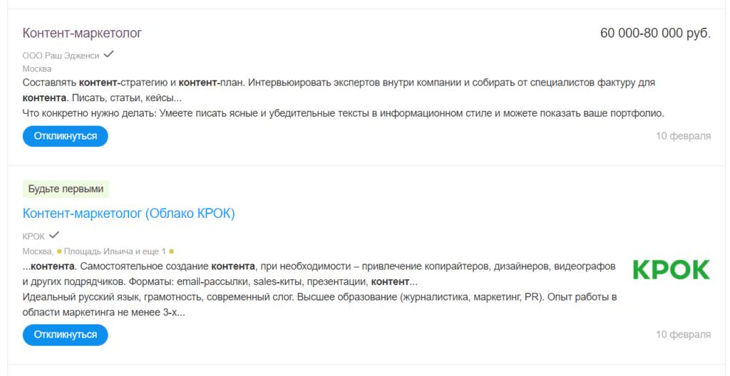 Вакансии контент-маркетолога на HH.ru