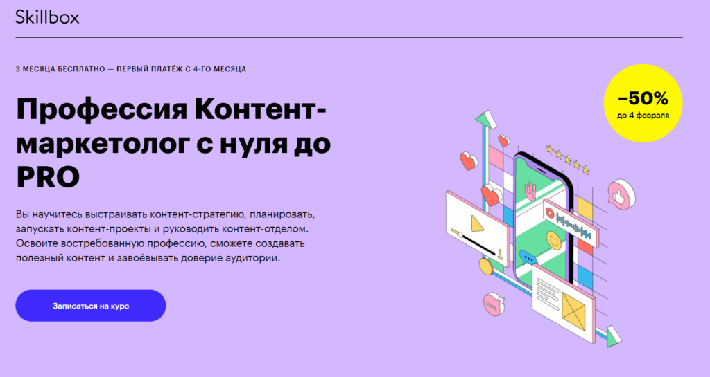 Контент-маркетолог с нуля до ПРО — Skillbox