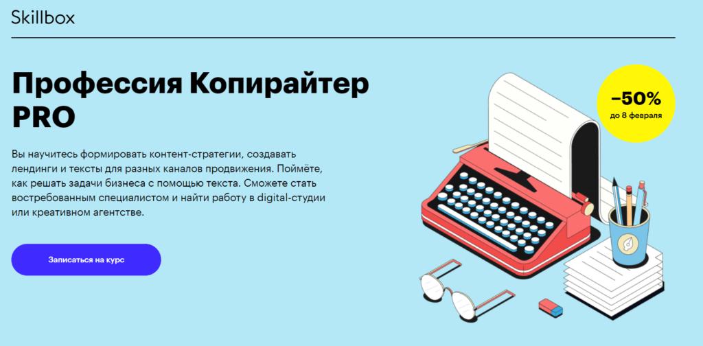 Профессия Копирайтер ПРО — Скиллбокс