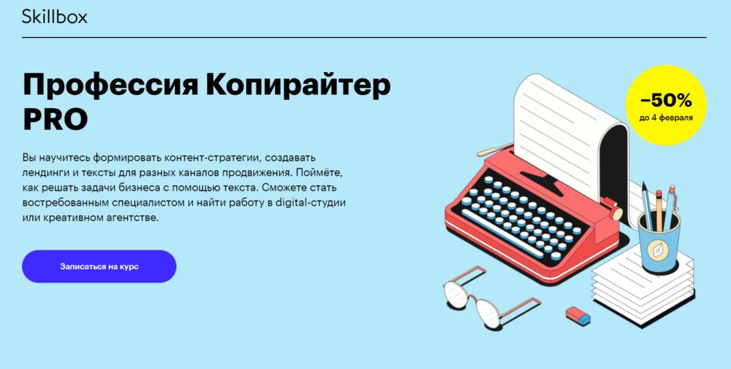 Копирайтер ПРО — Скиллбокс
