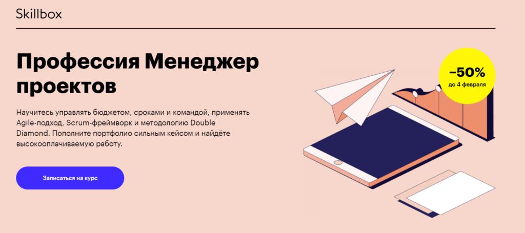Менеджер проектов — курс от Skillbox