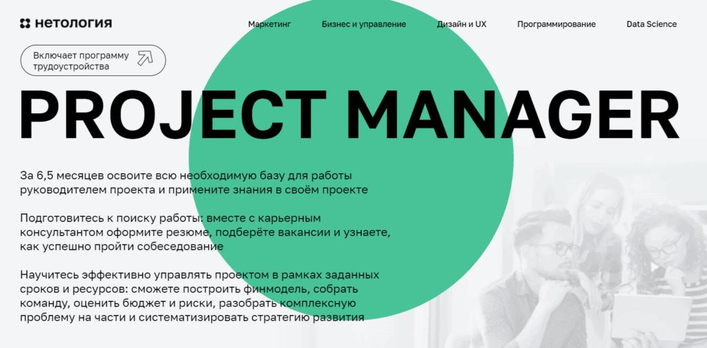 Project Manager — онлайн-курс от Нетологии